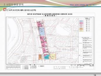 경기도동두천시 주상복합 신축 사업계획서 #14