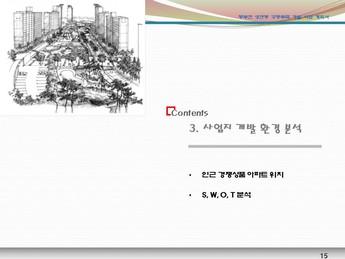 경기도동두천시 주상복합 신축 사업계획서 #15