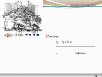 경기도동두천시 주상복합 신축 사업계획서 #20