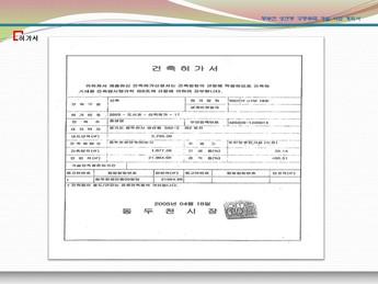 경기도동두천시 주상복합 신축 사업계획서 #21