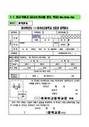 자기주도학습전형 제출서류(자기소개서 및 교사추천서)