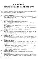 맨숀 매매계약서(임차권부·부동산거래업자가 매도인인 경우)