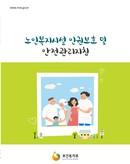 노인복지시설 인권보호 및 안전관리지침