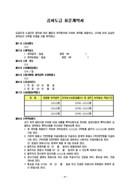 공사도급 표준계약서(구성산단)